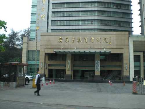 广东省2015年各类成人高校招生录取最低控制分数线