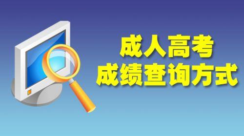 2014年广东省成人高考成绩及录取结果查询方式
