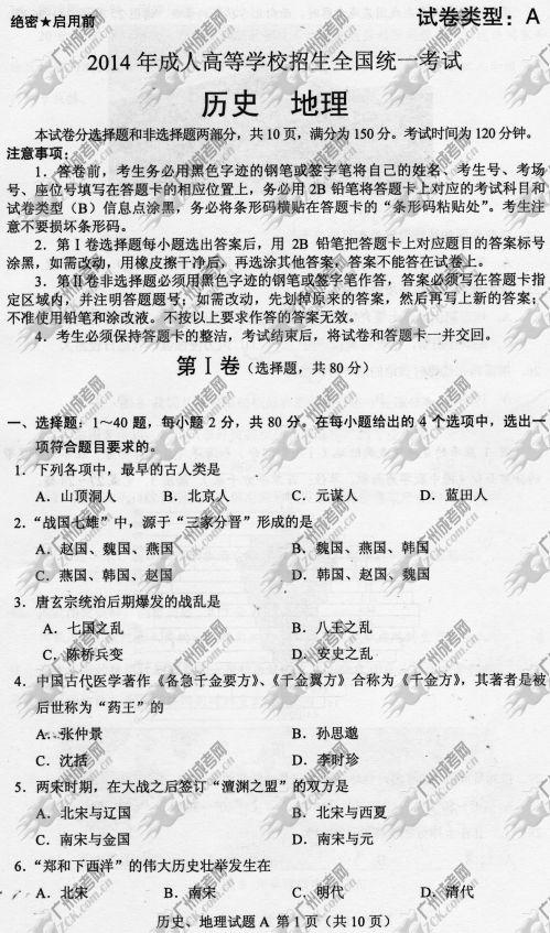 广东省成人高考2014年统一考试文科综合真题A卷
