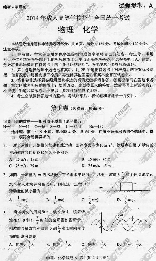 廣東省成人高考2014年統一考試理科綜合真題A卷