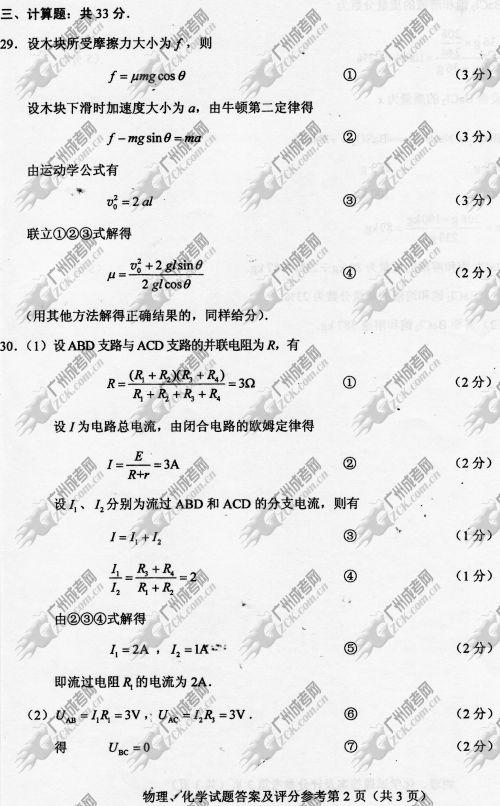 广东省成人高考2014年统一考试理科综合真题A卷参考答案