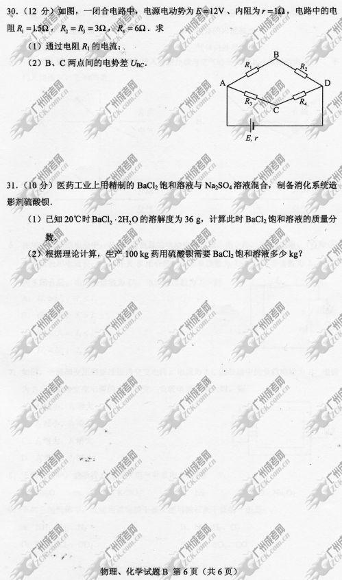 广东省成人高考2014年统一考试理科综合真题B卷