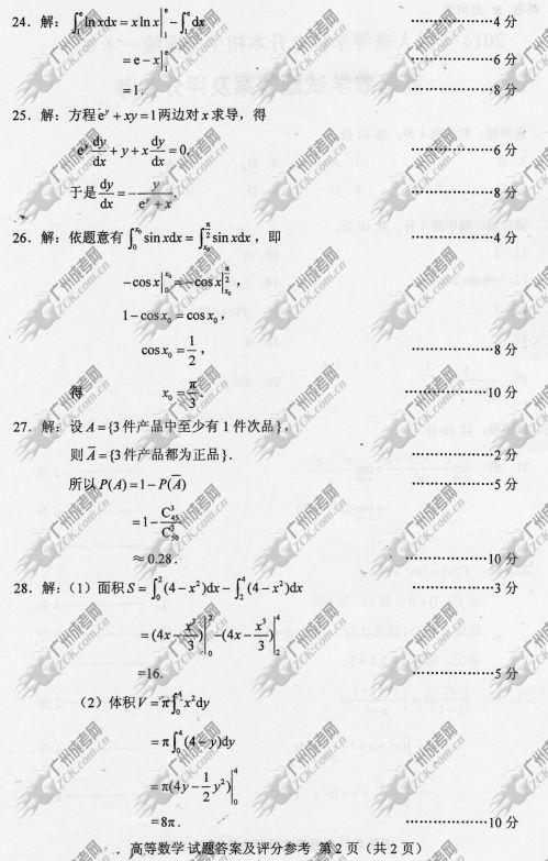 广东省成人高考2014年统一考试专升本高等数学真题B卷参考答案