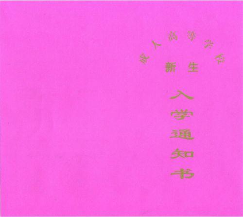 2014年广东省成人高考领取录取通知书和注册方法