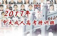 2015年中大成人高考特训班