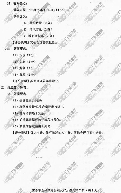 广东省成人高考2014年统一考试专升本生态学基础真题B卷参考答案