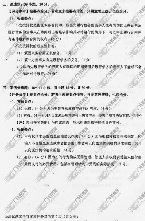 广东省成人高考2014年统一考试专升本民法真题B卷参考答案