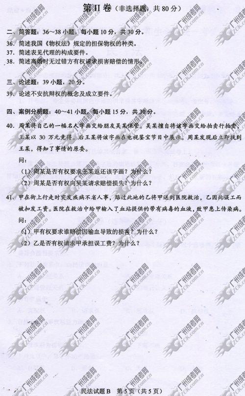 广东省成人高考2014年统一考试专升本民法真题B卷