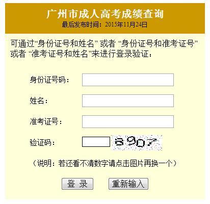 广州成人高考网_2015年成人高考广东省广州市成考成绩在线查询_成考新闻_广州成考网