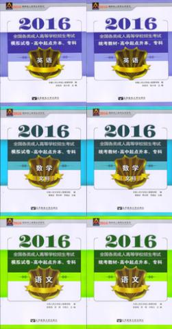 今晚60分手机图片新闻2016年全国成人高考入学考试专用教材,广东省成人考试统考复习资料102基測錄取分數預估