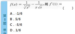 2016年成人高考专升本高等数学(二)模拟试题(1)