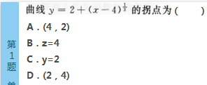 2016年成人高考专升本高等数学(二)模拟试题(2)