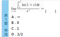 2016年成人高考专升本高等数学(二)深度押密试题(3)