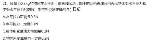 广州成人高考网_2017年成人高考高起点理科综合试题及答案(一)_高升专试题_广州 ...