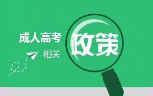 2019成考新政,成考生最高减税5000元!