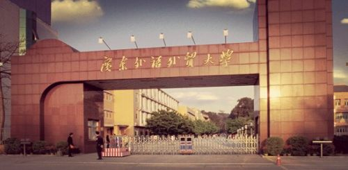 广州成考网 院校导航 院校信息 广东外语外贸大学成考详情解读