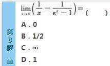 2016年成人高考專升本高等數學(二)深度押密試題(3)