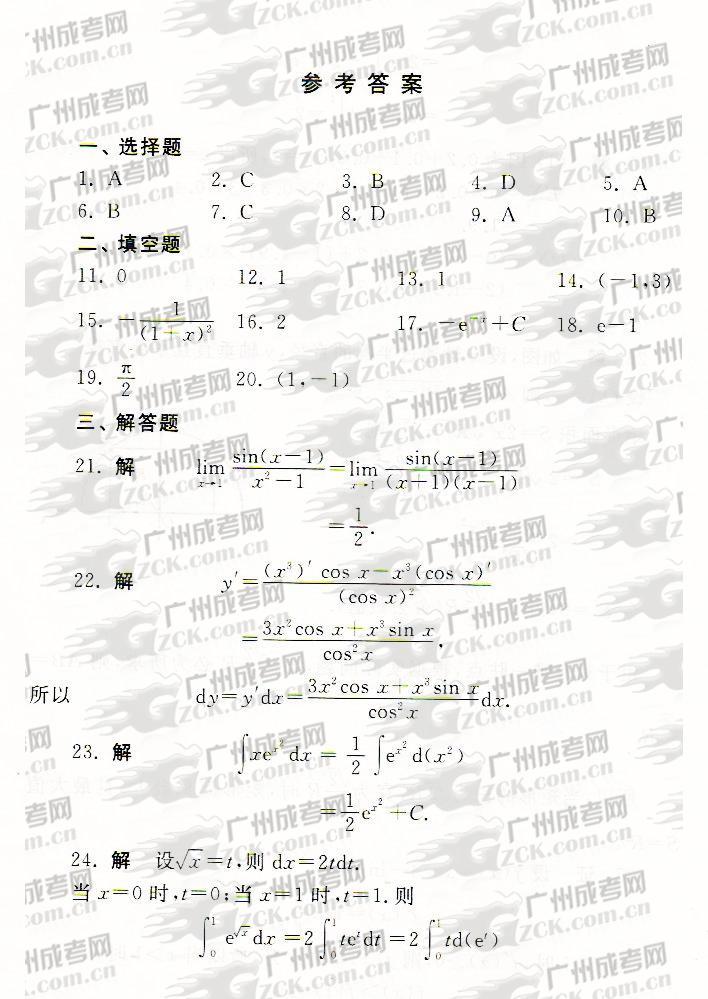 成人高考 专升本 高等数学 考试复习大纲