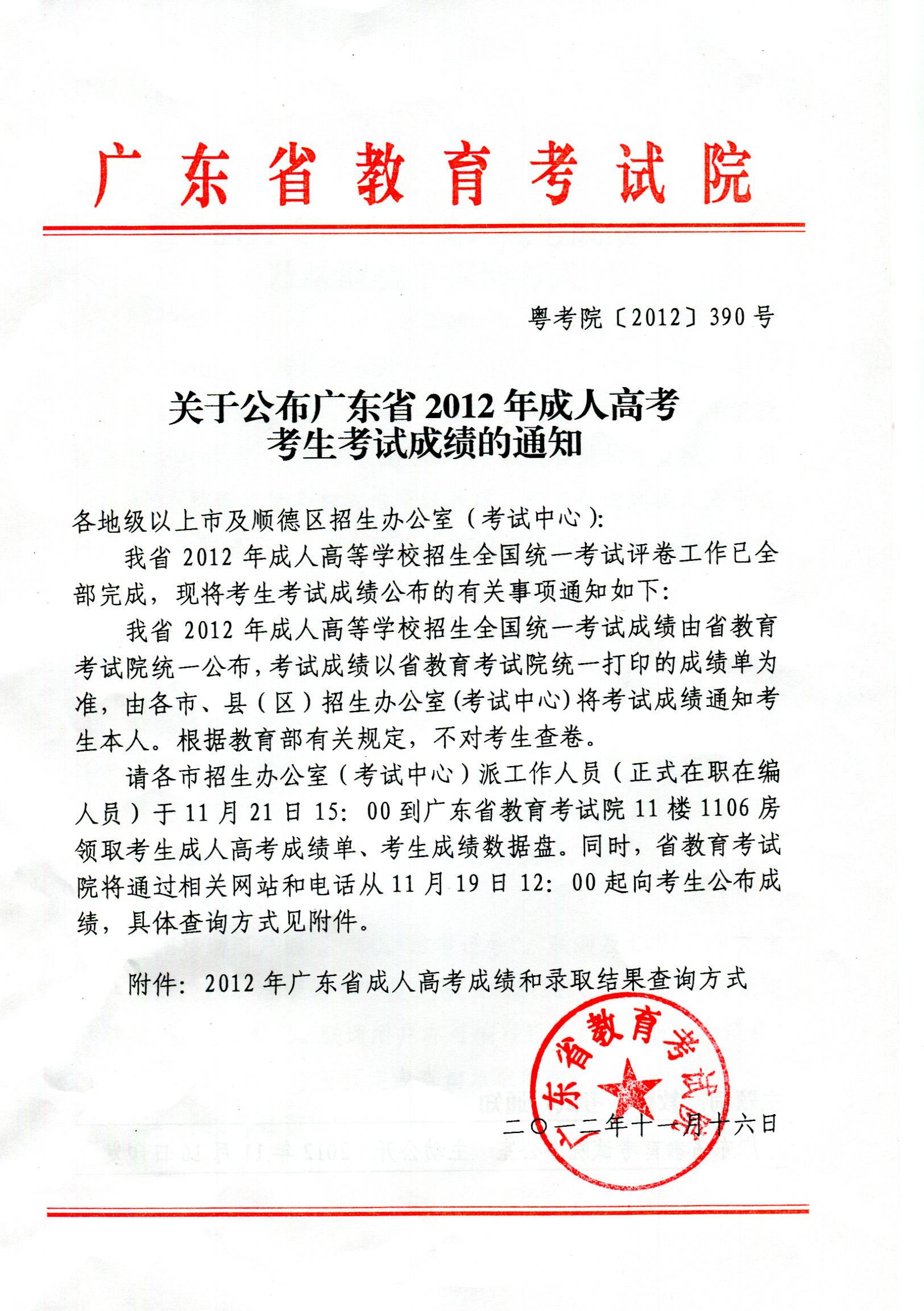 成人考试网_关于公布广东省2012年成人高考考生考试成绩的通知_本省政策 ...