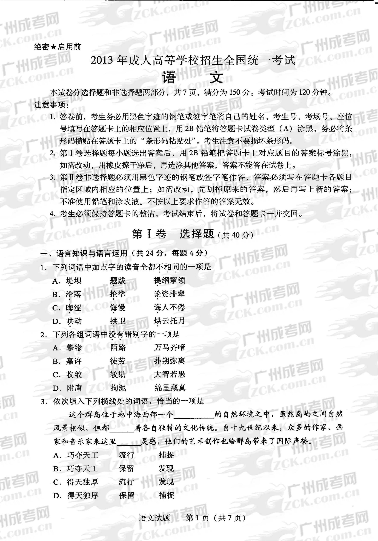 成人考试网_成人高考2013年统一考试语文试题_高升专试题_广州成考网