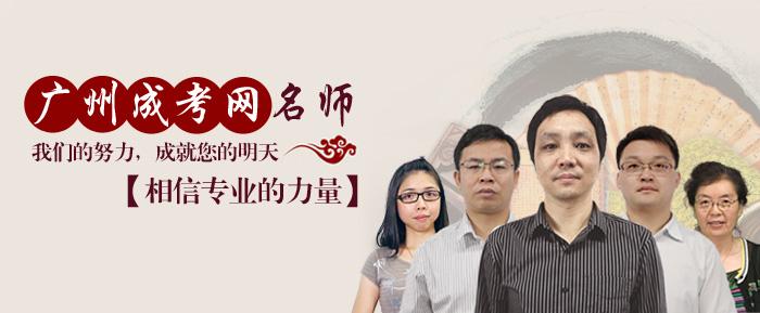 廣州成考網名師