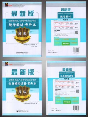 2018年新版专升本《民法》教材+试卷- 民法教材加试卷