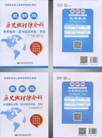 2019年新版高升本《历史地理综合》教材+试卷 - 《历史地理综合》教材+试卷