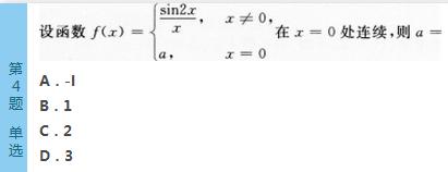2016年成人高考專升本高等數學(二)模擬試題(2)