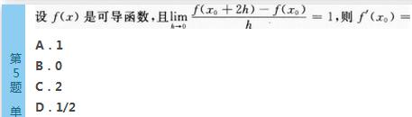 2016年成人高考專升本高等數學(二)模擬試題(1)