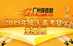 2019年度成考颁奖典礼