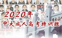 2020年中大成人高考特訓班