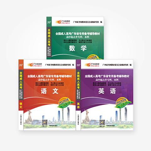 2020年新版高升本《语文+数学+英语+历史地理综合》教材 + 4科试卷套装 - (史地类)高升本3科教材  + 4科试卷套装