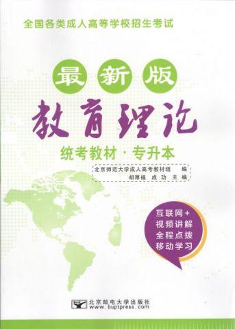 2020年新版专升本《教育理论》教材 - 教育理论教材