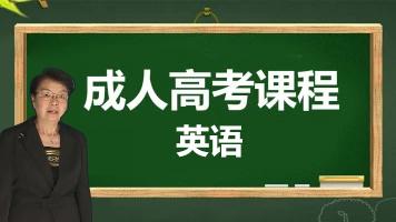 2020年成人高考專升本《英語》課程