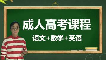 2020年全国成人高考 高升专《语文+数学+英语》套装