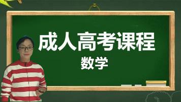 2020年全国成人高考 高升专《数学》课程