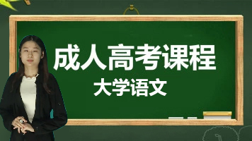 2020年全国成人高考 专升本《大学语文》课程