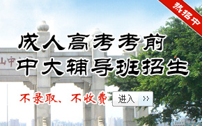 中山大學成人高考培訓班2