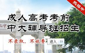中山大学成人高考培训班2